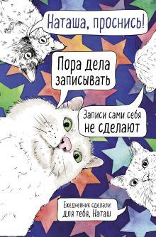 Наташа, проснись! Ежедневник недатированный (А5, 72 л.)