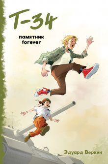 """""""Т-34"""". Памятник forever (выпуск 2)"""