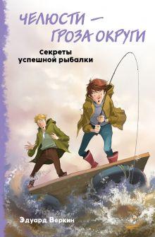 Челюсти – гроза округи. Секреты успешной рыбалки (выпуск 3)