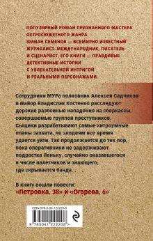 Обложка сзади Огарева, 6 Юлиан Семенов