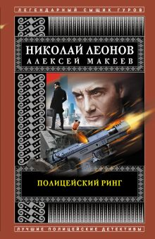 Обложка Полицейский ринг Николай Леонов, Алексей Макеев