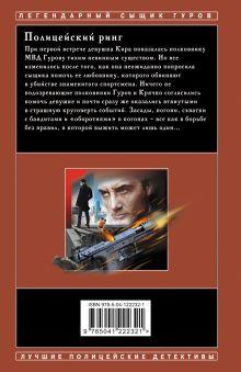 Обложка сзади Полицейский ринг Николай Леонов, Алексей Макеев