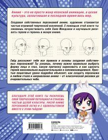 Обложка сзади Как рисовать аниме. От кавайных девушек до милых чиби
