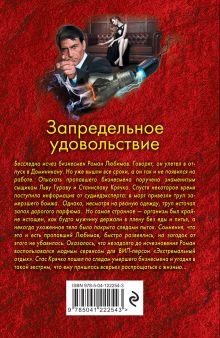 Обложка сзади Запредельное удовольствие Николай Леонов, Алексей Макеев