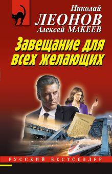 Обложка Завещание для всех желающих Николай Леонов, Алексей Макеев