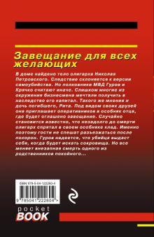 Обложка сзади Завещание для всех желающих Николай Леонов, Алексей Макеев