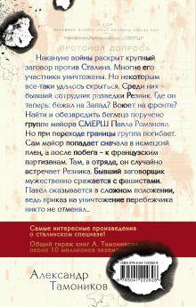 Обложка сзади Заговор против Сталина Александр Тамоников