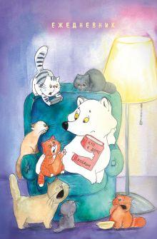Котики и полный песец. Ежедневник недатированный (А5, 72 л.)