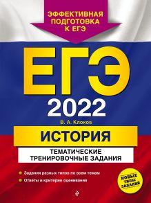ЕГЭ-2022. История. Тематические тренировочные задания