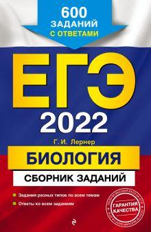 ЕГЭ-2022. Биология. Сборник заданий: 600 заданий с ответами