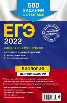 Обложка сзади ЕГЭ-2022. Биология. Сборник заданий: 600 заданий с ответами Г. И. Лернер