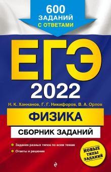 Обложка ЕГЭ-2022. Физика. Сборник заданий: 600 заданий с ответами Н. К. Ханнанов, Г. Г. Никифоров, В. А. Орлов