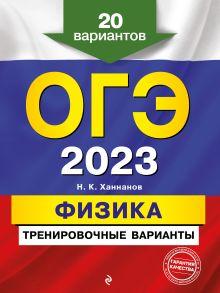 ОГЭ-2022. Физика. Тренировочные варианты. 20 вариантов