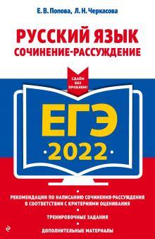 ЕГЭ-2022. Русский язык. Сочинение-рассуждение