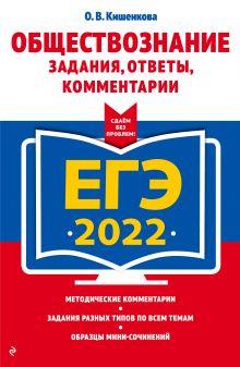 ЕГЭ-2022. Обществознание. Задания, ответы, комментарии