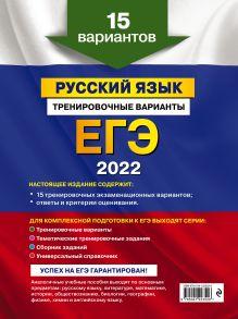 Обложка сзади ЕГЭ-2022. Русский язык. Тренировочные варианты. 15 вариантов А. Ю. Бисеров