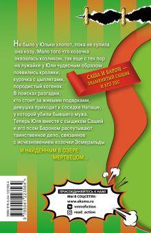 Обложка сзади Понедельник начинается в июне Дарья Калинина