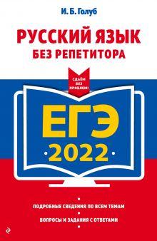 ЕГЭ-2022. Русский язык без репетитора