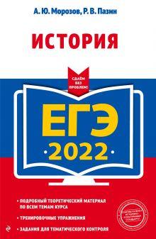 ЕГЭ-2022. История