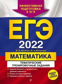 ЕГЭ-2022. Математика. Тематические тренировочные задания