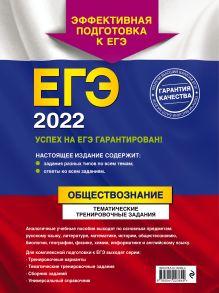 Обложка сзади ЕГЭ-2022. Обществознание. Тематические тренировочные задания О. В. Кишенкова