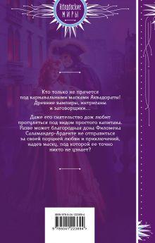Обложка сзади Опомнись, Филомена! Татьяна Коростышевская