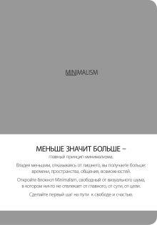 Блокнот. Минимализм (формат А5, кругление углов, тонированный блок, ляссе, обложка серая) (Арте)