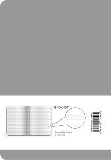 Обложка сзади Блокнот. Минимализм (формат А5, кругление углов, тонированный блок, ляссе, обложка серая) (Арте)