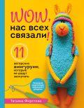 Популярная энциклопедия современного рукоделия