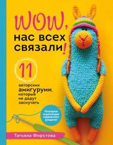 Обложка Нас всех связали! 11 авторских амигуруми, которые не дадут заскучать Татьяна Фирстова
