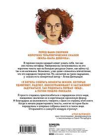 Обложка сзади Жила-была девочка. Короткие истории, которые помогут понять себя (дополненное издание) Аглая Датешидзе