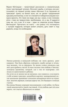 Обложка сзади Мандариновый лес Мария Метлицкая