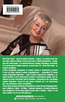 Обложка сзади Неразрезанные страницы Татьяна Устинова