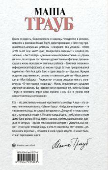 Обложка сзади Суп, второе и компот Маша Трауб