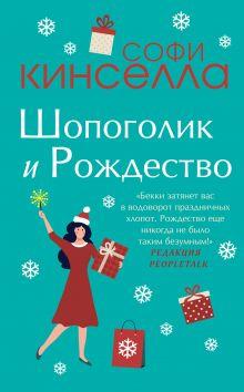 Две книги о любимом Шопоголике (комплект из 2 книг)