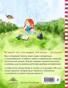 Обложка сзади Читательский дневник с анкетой. Ученая сова. 162х210мм, мягкая обложка, цветной блок, 64 стр.