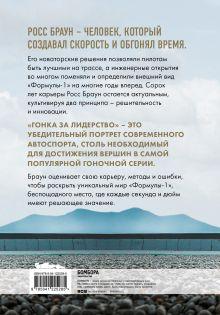Обложка сзади Гонка за лидерство: секрет побед великого конструктора (2-е изд., дополненное и исправленное) Росс Браун