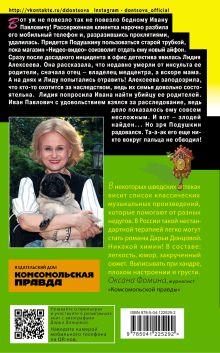 Обложка сзади Чучело от первого брака Дарья Донцова