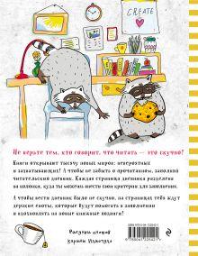 Обложка сзади Читательский дневник с анкетой. Читаем с енотом. 162х210мм, мягкая обложка, цветной блок, 64 стр.