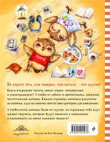 Обложка сзади Читательский дневник с анкетой. Совы. Вечернее чтение, 162х210мм, мягкая обложка, цветной блок, 64 стр.