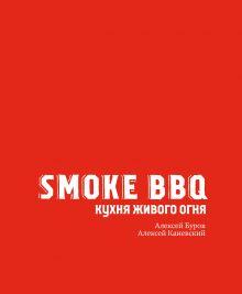 Smoke BBQ. Кухня живого огня