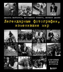 Сто фотографий, изменивших мир