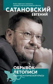 Обложка Обрывок летописи года металлической крысы Евгений Сатановский