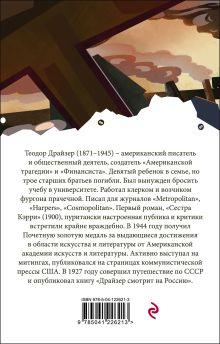 Обложка сзади Титан Теодор Драйзер