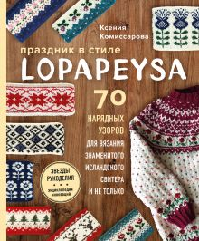 Праздник в стиле LOPAPEYSA. 70 нарядных узоров для вязания знаменитого исландского свитера и не только