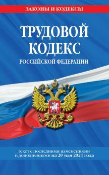 Обложка Трудовой кодекс Российской Федерации: текст с посл. изм. и доп. на 20 мая 2021 г.