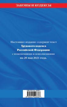 Обложка сзади Трудовой кодекс Российской Федерации: текст с посл. изм. и доп. на 20 мая 2021 г.