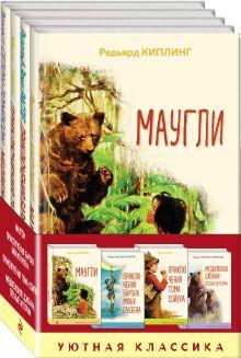 Чтение в начальной школе 1-4 класс (комплект в бандероли из 4 книг: Маугли, Приключения барона Мюнхгаузена, Приключения Тома Сойера, Медвежонок Джонни. Лесные истории)