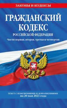 Обложка Гражданский кодекс Российской Федерации. Части первая, вторая, третья и четвертая: текст с изм. на 20 мая 2021 г.
