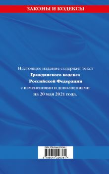 Обложка сзади Гражданский кодекс Российской Федерации. Части первая, вторая, третья и четвертая: текст с изм. на 20 мая 2021 г.